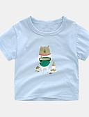 Χαμηλού Κόστους Βρεφικά μπλουζάκια-Μωρό Γιούνισεξ Βασικό / Κομψό στυλ street Στάμπα Κοντομάνικο Πολυεστέρας Κοντομάνικο Μπεζ / Νήπιο